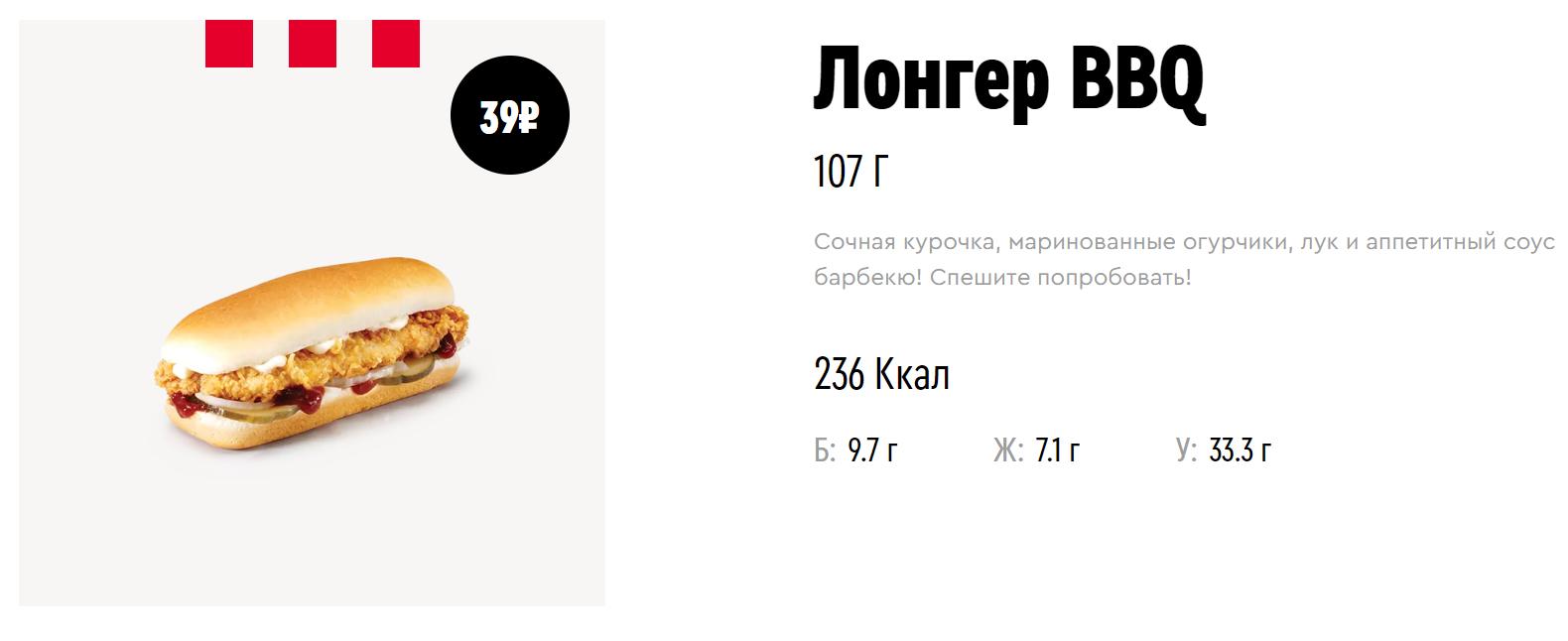 39ЛонгерBBQ.png