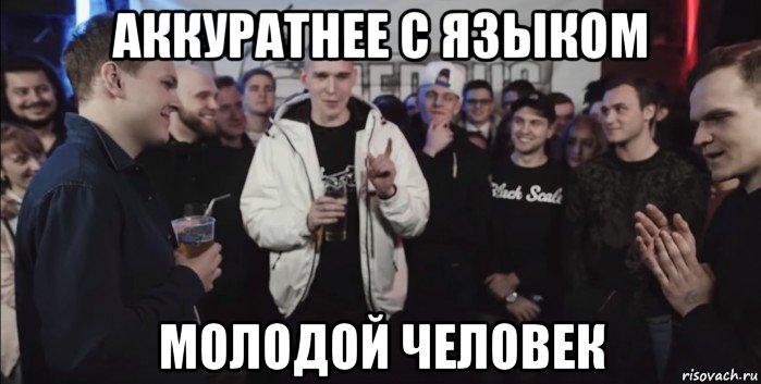 akkuratnee-s-yazykom_109866449_orig_.jpg