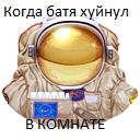 космонафт.png
