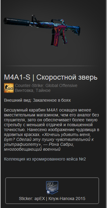 M4A1-S.png