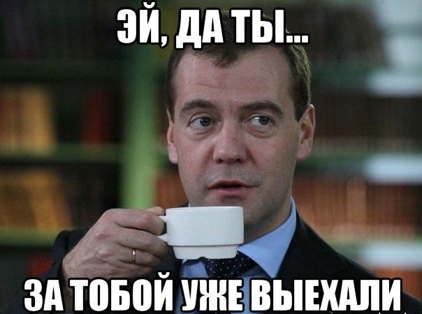 medvedev-spok-bro_30899612_orig_.jpg