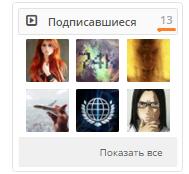 подписчики.png