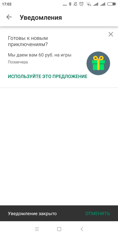 Screenshot_2019-03-11-17-02-02-344_com.android.vending.png