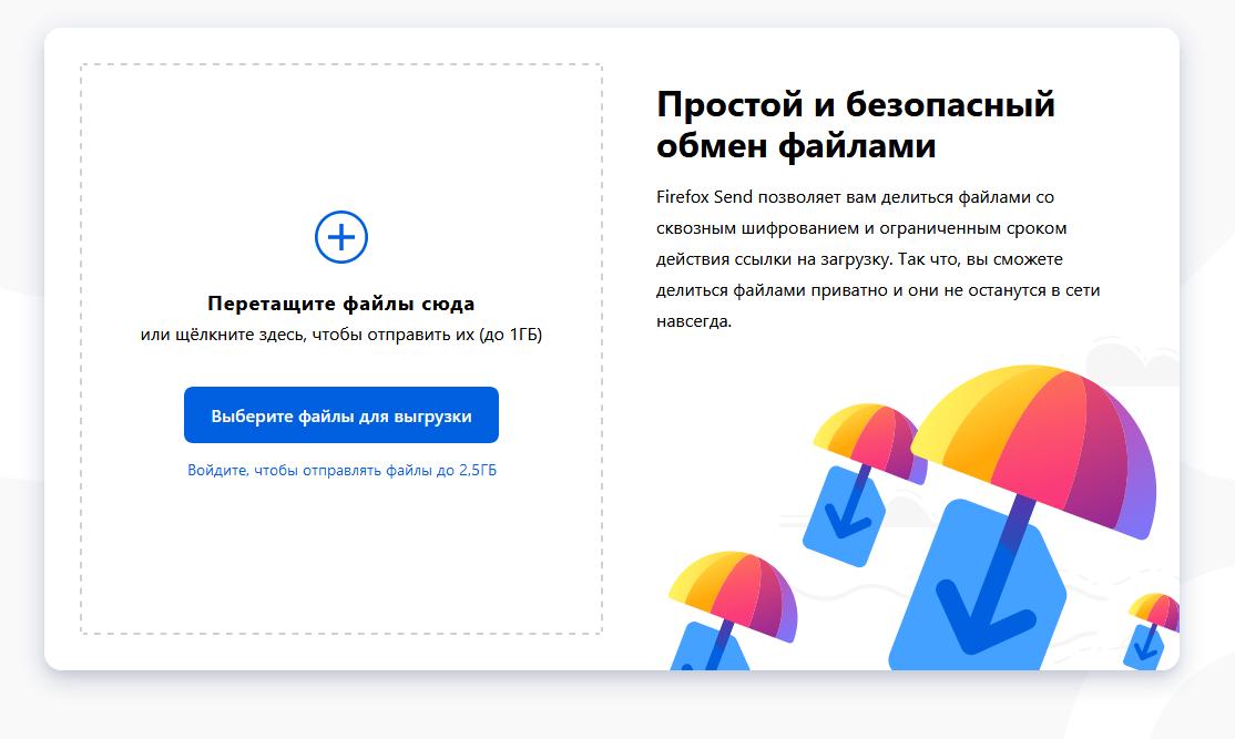 Screenshot_2019-09-11 Firefox Send.png