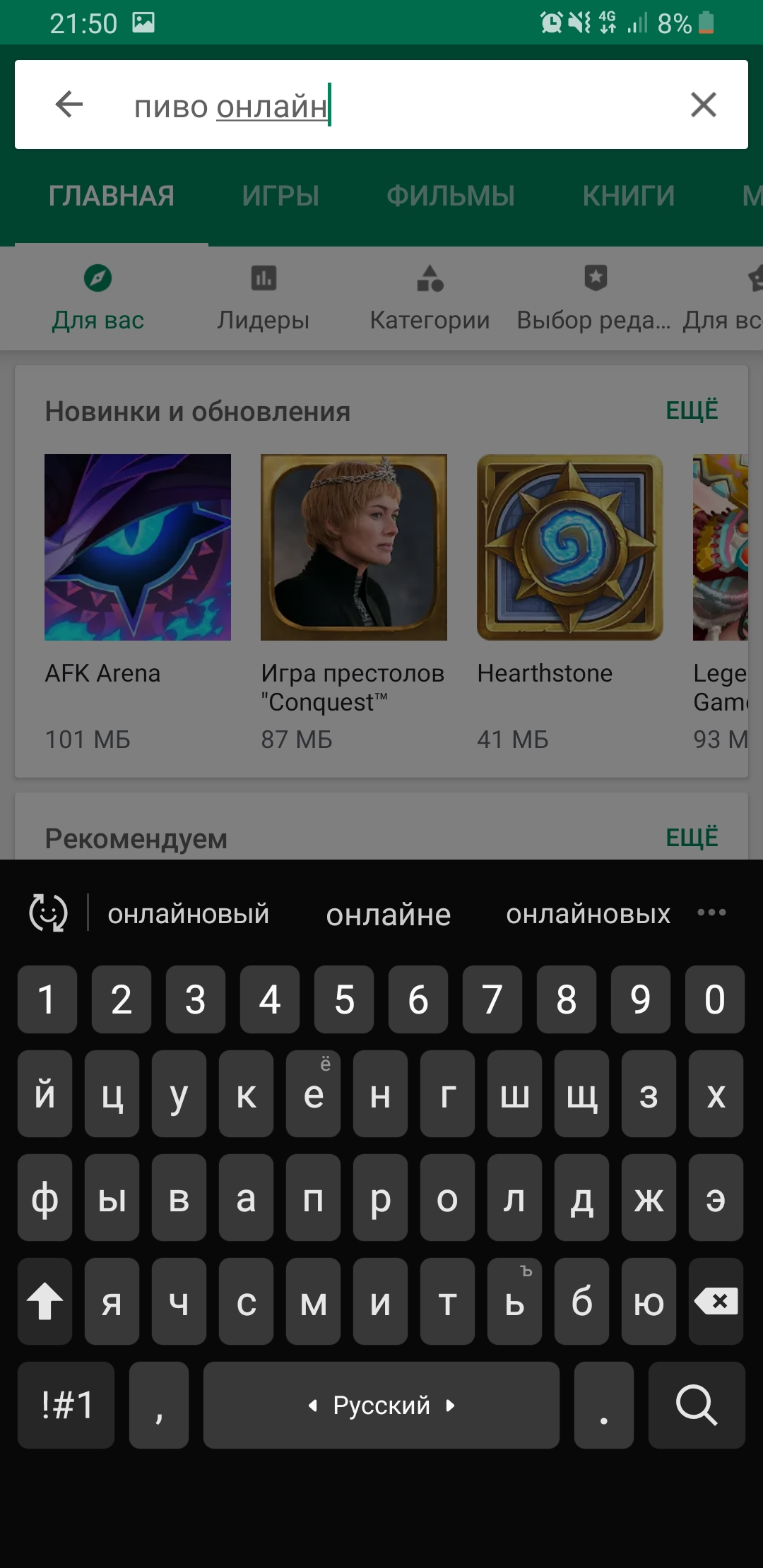 Screenshot_20190416-215011_Google Play Store.jpg