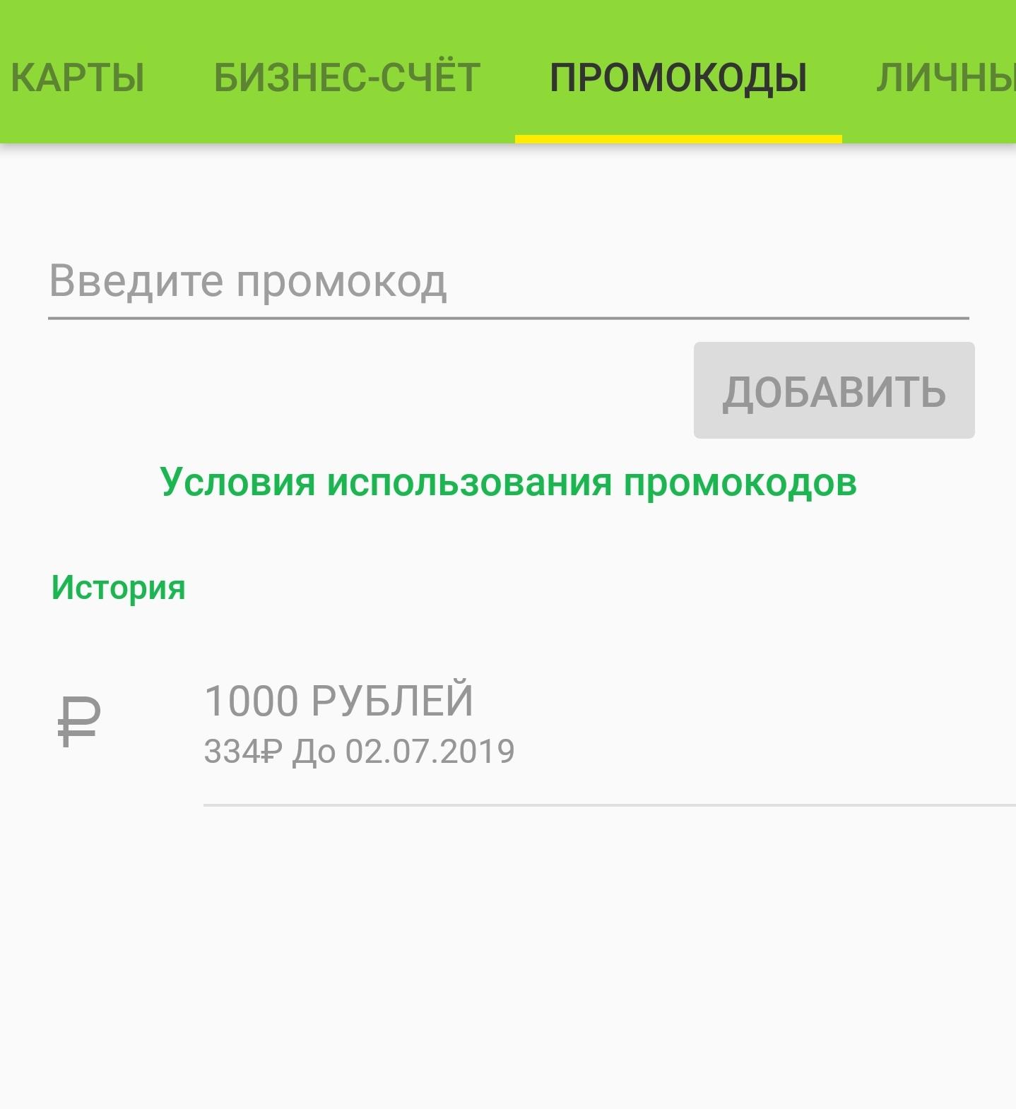 Screenshot_20190702-104727_TaxovichkoF.jpg
