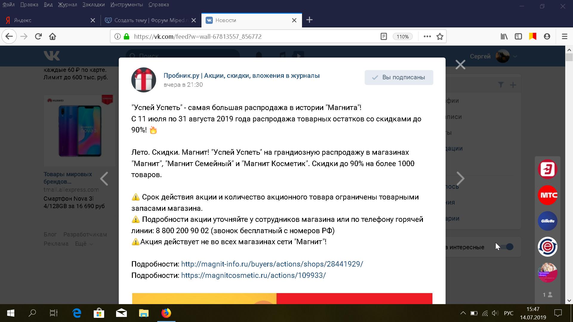 Скриншот 2019-07-14 11_47_22.png