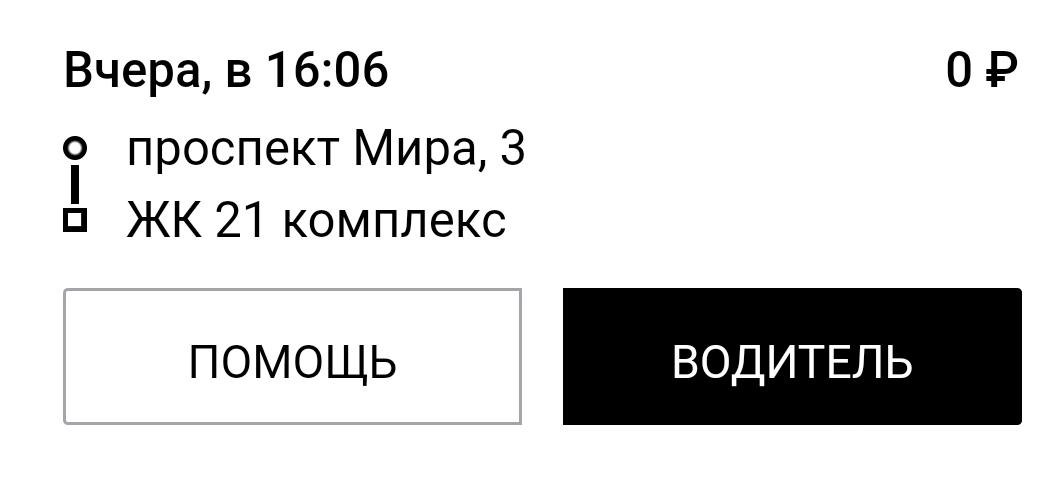 SmartSelect_20190108-115813_Uber Russia.jpg