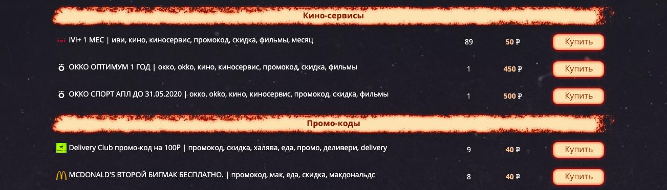 Снимок экрана 2020-01-25 в 1.12.48.png