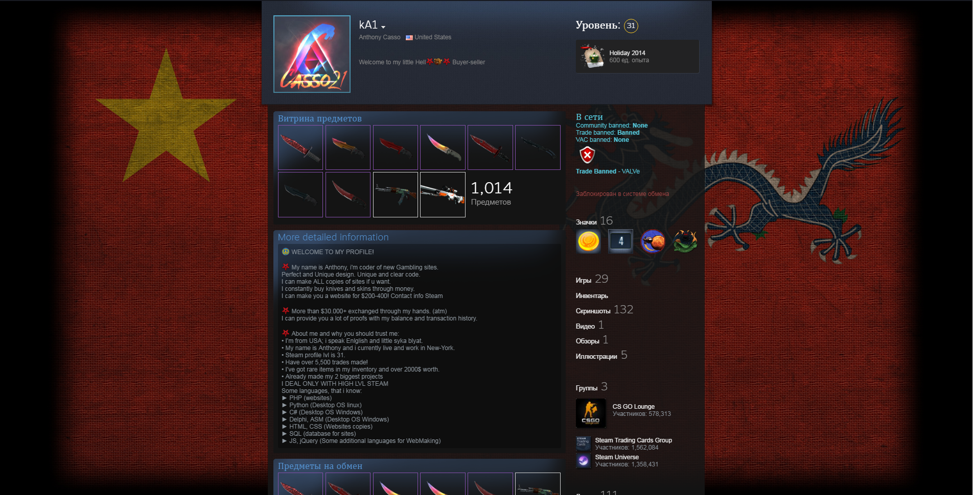Аккаунт CS GO с случайным ножом