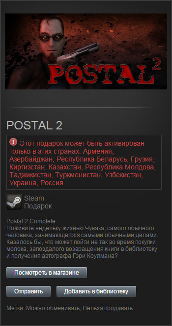 Postal 2 как сделать на русском