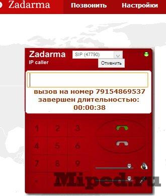 бесплатные звонки на мобильный