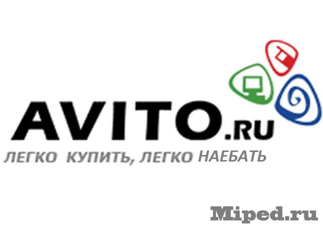 Авито ру (avito.ru): бесплатные объявления нового поколения.