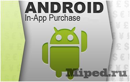 Программу на андроид для бесплатных покупках в играх