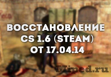 Восстановление CS 1.6 steam после обновления 17.04.14