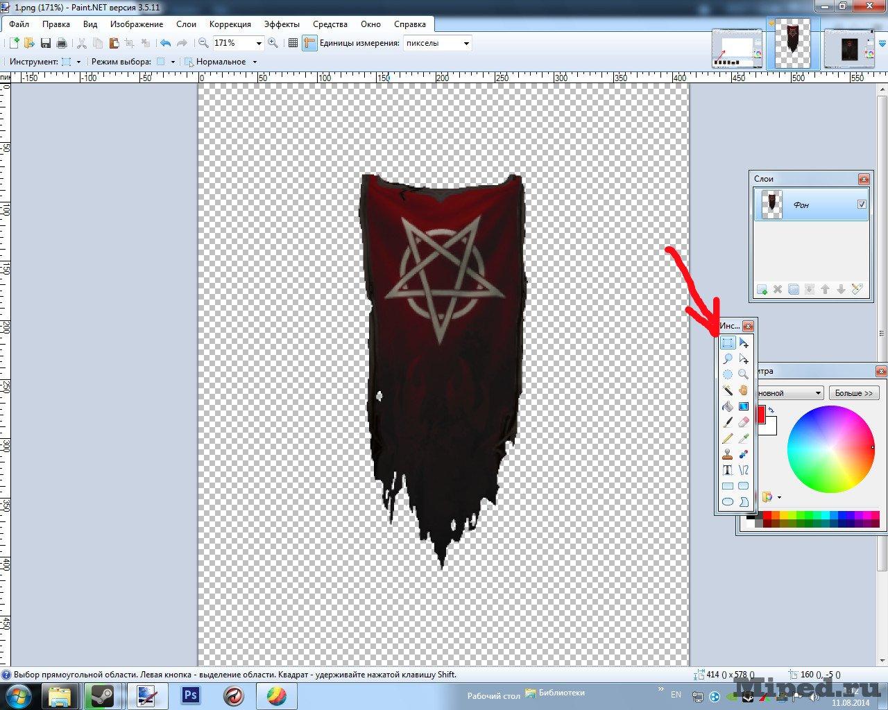 Как сделать свою эмблему на фото