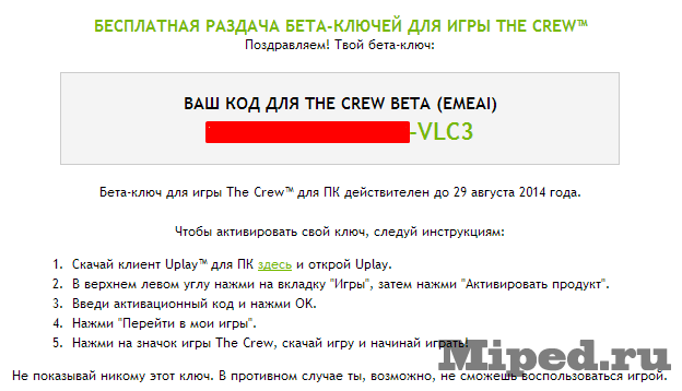 Код продукта для the crew