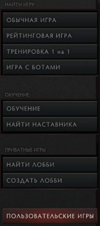 Custom Games, карты и Workshop tools Alpha для Dota 2