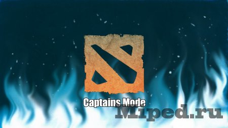 Как пикнуть запрещенных героев в Captains Mode, в Dota 2