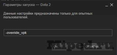 Как поставить старый интерфейс из Defence of the Ancients в Dota 2
