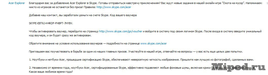 Как сделать бесплатно скайп премиум