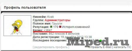 Осенний конкурс на лучшую статью, на Miped.ru