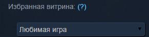 Как поставить на витрину профиля Steam игру которая еще не вышла