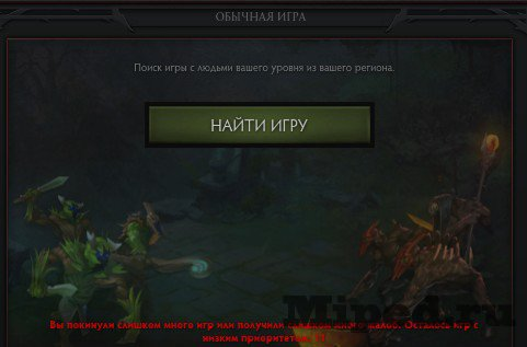 how to get low priority dota 2
