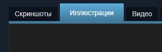 Как сделать витрину скриншотов и оформить свой профиль в Steam