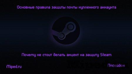 Как защитить купленный аккаунт Steam от восстановления