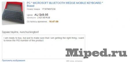 Как получать товары от Microsoft бесплатно