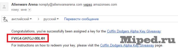 Как получить игру coffin dodgers бесплатно в