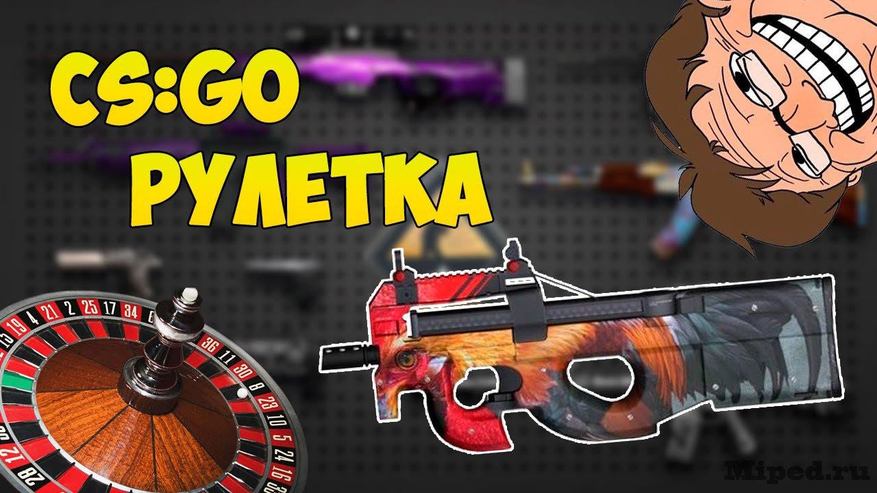 sayti-ruletka-ks-go-kazino