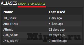 Как посмотреть скрытый Steam профиль в Dota 2