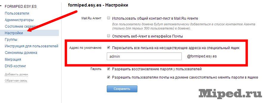 Как сделать пользователя администратором на сайте
