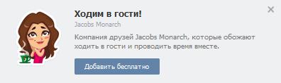 Как получить стикеры от Jacobs Monarch ВКонтакте | [Infoclub.PRO]