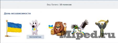 Получаем бесплатные стикеры и подарки в социальной сети ВКонтакте