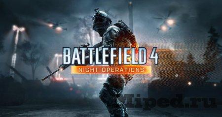 Как получить дополнение Night Operations для Battlefield 4 бесплатно