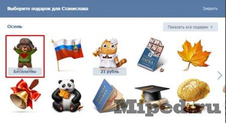 Как получить бесплатные подарки ВКонтакте в честь дня Москвы