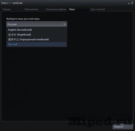 Как установить русскую озвучку от Valve в Dota 2