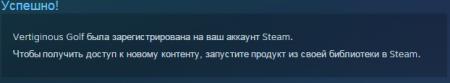 Игра Vertiginous Golf и как получить её бесплатно в Steam.