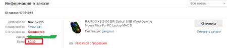 Заказываем дорогие вещи в интернет-магазине JD почти бесплатно