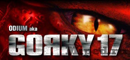 Игра Gorky 17 и как получить её бесплатно в Steam