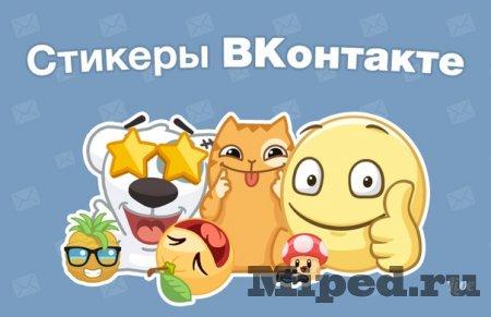 Как получить новогодние стикеры Дед Мороз в ВКонтакте бесплатно