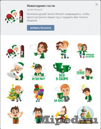 Получаем новогодние стикеры от Jacobs для ВКонтакте бесплатно