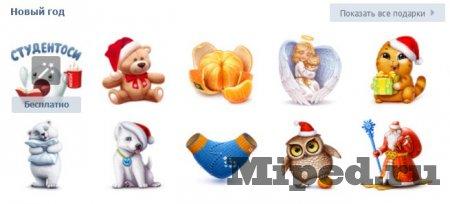 Как получить бесплатные подарки ВКонтакте от Nescafe