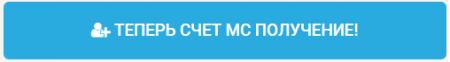 Как получать лицензионные аккаунты Minecraft бесплатно