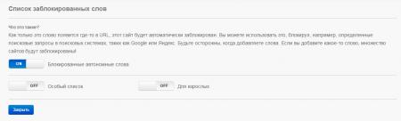 Как заблокировать любой сайт в вашем браузере