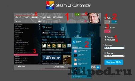 Как изменить оформление Steam клиента