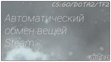 Обмен вещи из одной игры Steam в другую: CS:GO/Dota 2/TF2